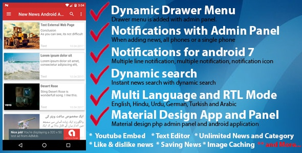 New News Android App with Notification - CodeCanyon Item for Sale