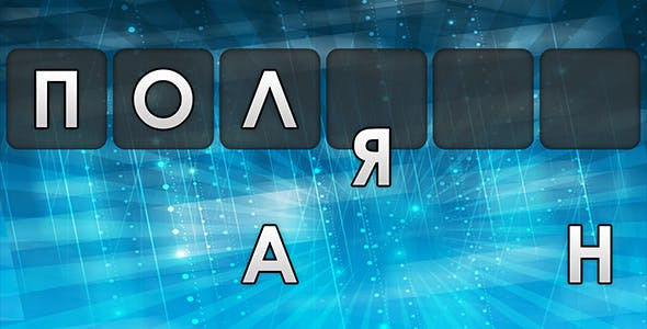 Words Game Russian with AdMob