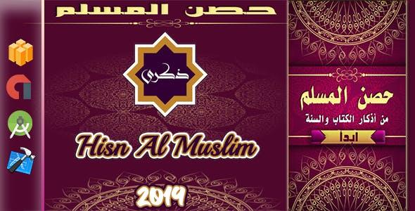 Hisn Al-Muslim Azkar & Doaa + ADMOB INTEGRATED