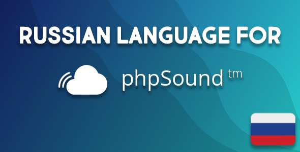 Russian Language for phpSound - Music Sharing Platform - CodeCanyon Item for Sale