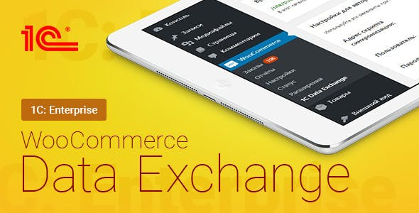 WooCommerce - 1C - Data Exchange | WooCommerce - 1C - Обмен данными