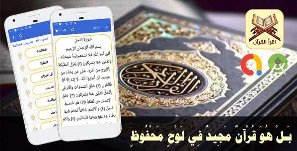 IqraQuran - The Full Holy Quran without Internet