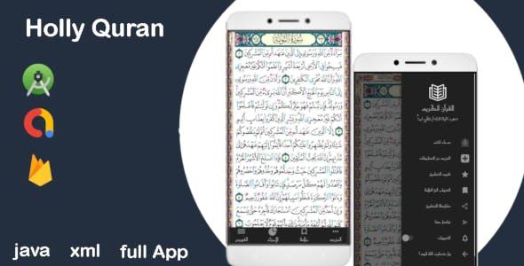 Holy Quran Kareem App Without Internet