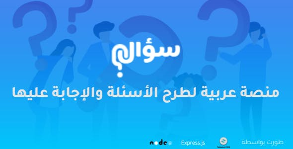 Sooal - Arabic Platform for asking and answering questions