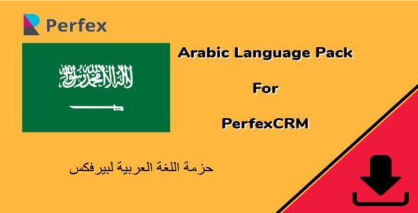 Perfex CRM - Arabic Language Translation Pack