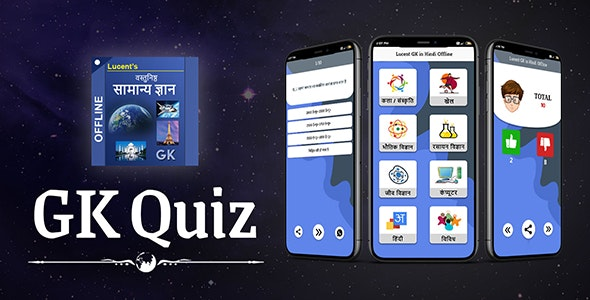 Lucent Objective GK in Hindi v1.0 – Offline – Android App + Admob + Facebook Integration