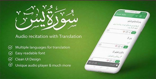 Surah Ya-Sin | Holy Quran Single Surah App for Muslims