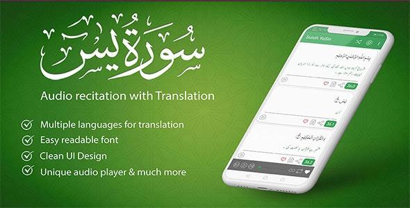 Surah Ya-Sin   Holy Quran Single Surah App for Muslims - CodeCanyon Item for Sale
