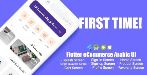 Flutter eCommerce Arabic (RTL) App UI